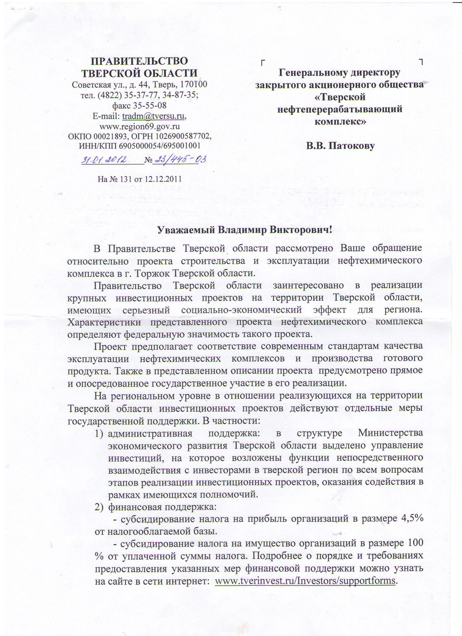 3.2. Власти России не нуждаются в почти 5 млрд. долларов налогов ежегодно.