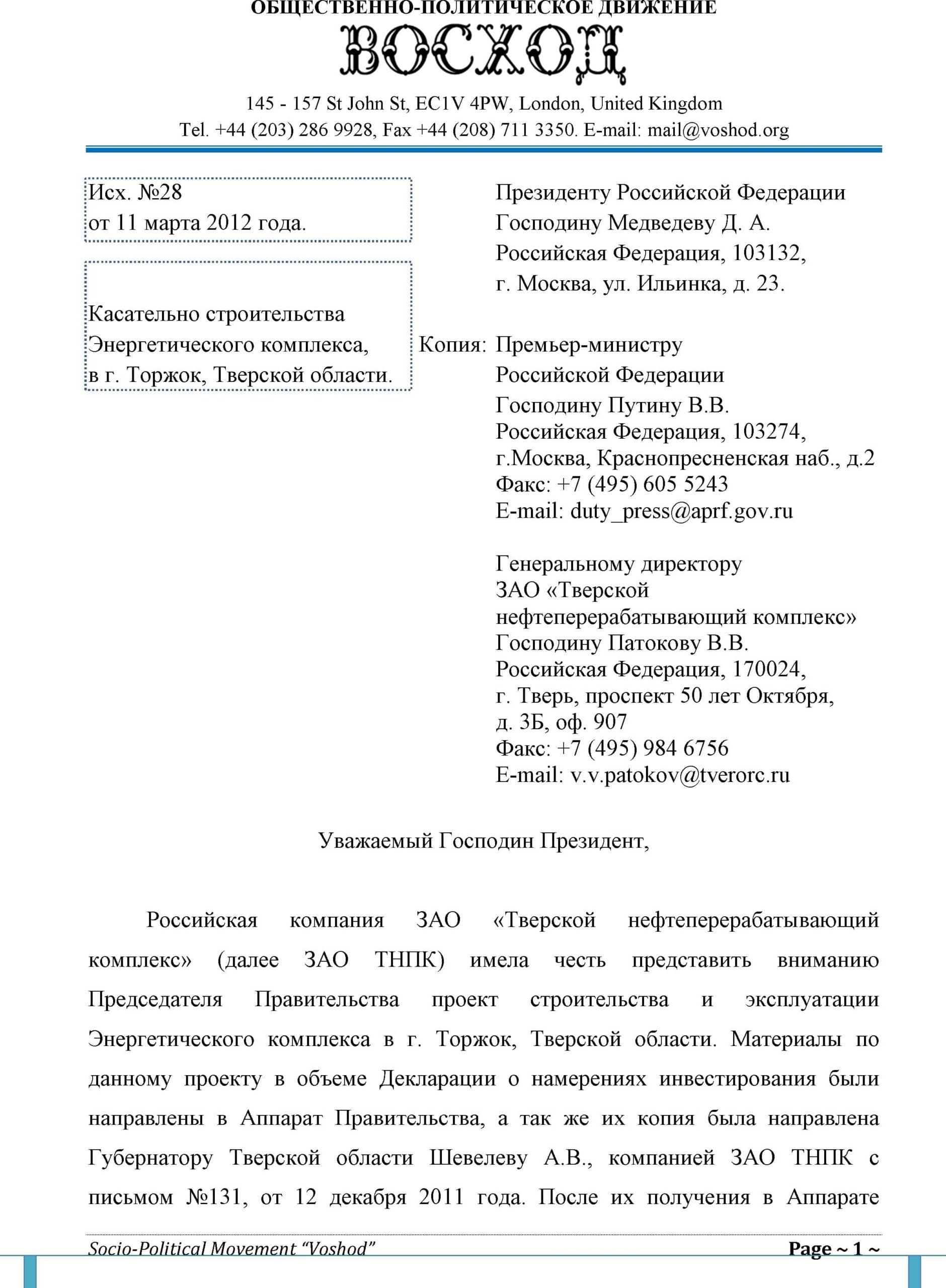 9. Отправленные письма к господам Путину В.В., Медведеву Д.А., Лукашенко А.Г., Мясниковичу М.В.