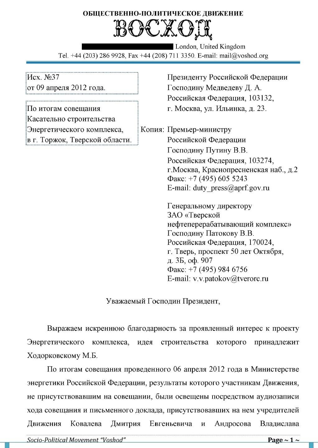 12. Письмо в Кремль по итогам совещания в Минэнерго России (от 09 апреля 2012 года).