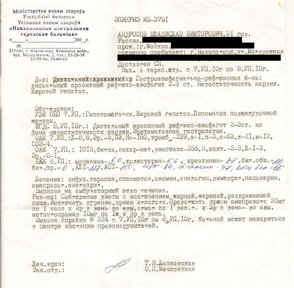6.1. Операция «Призрак». Июль 2010 года, г. Новополоцк (Белоруссия).