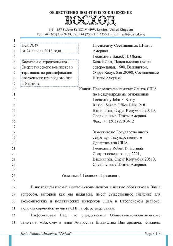 13. Письмо властям США о политической поддержке проекта в Украине и России