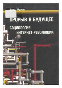 Книга И.В. Эйдмана «Прорыв в будущее. Социология интернет революции»