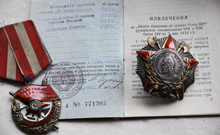 Орден Красного Знамени и Орден Александра Невского